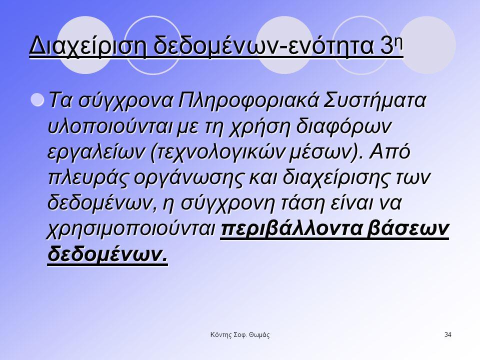 Διαχείριση δεδομένων-ενότητα 3η