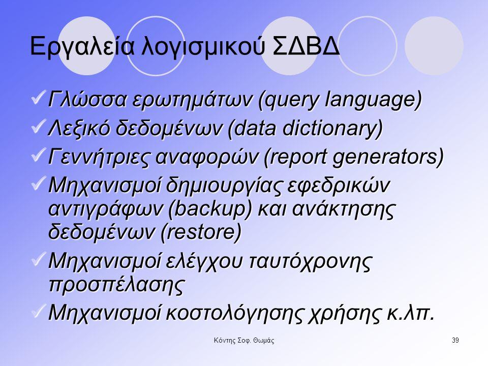 Εργαλεία λογισμικού ΣΔΒΔ