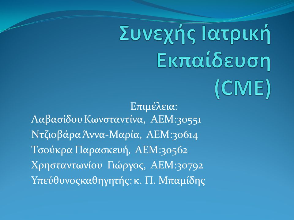 Συνεχής Ιατρική Εκπαίδευση (CME)