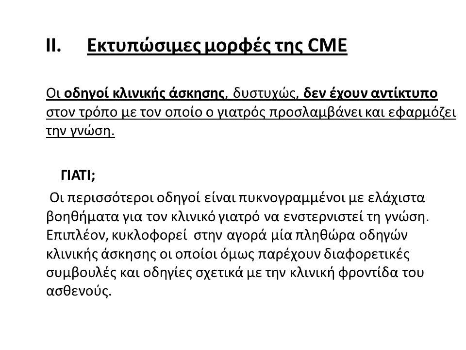 Εκτυπώσιμες μορφές της CME