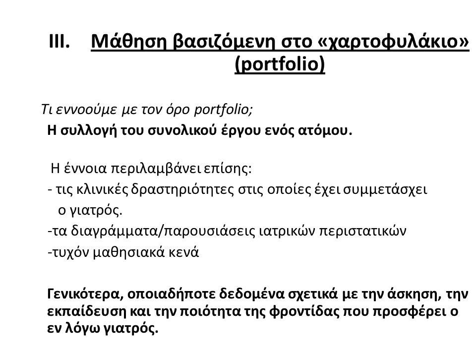 Μάθηση βασιζόμενη στo «χαρτοφυλάκιο» (portfolio)