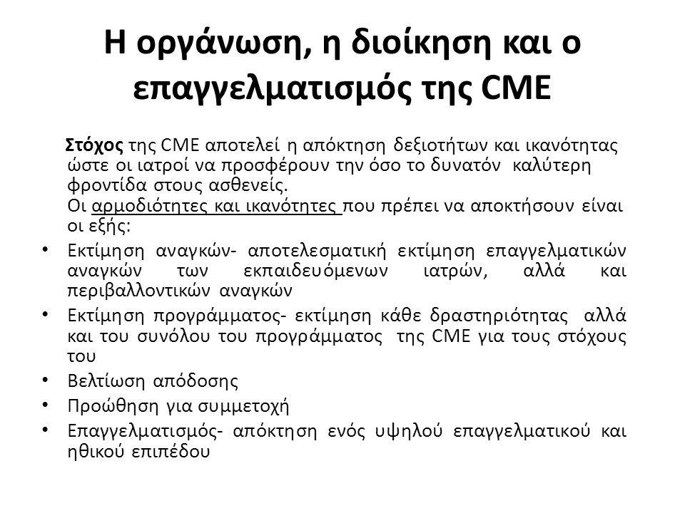 Η οργάνωση, η διοίκηση και ο επαγγελματισμός της CME