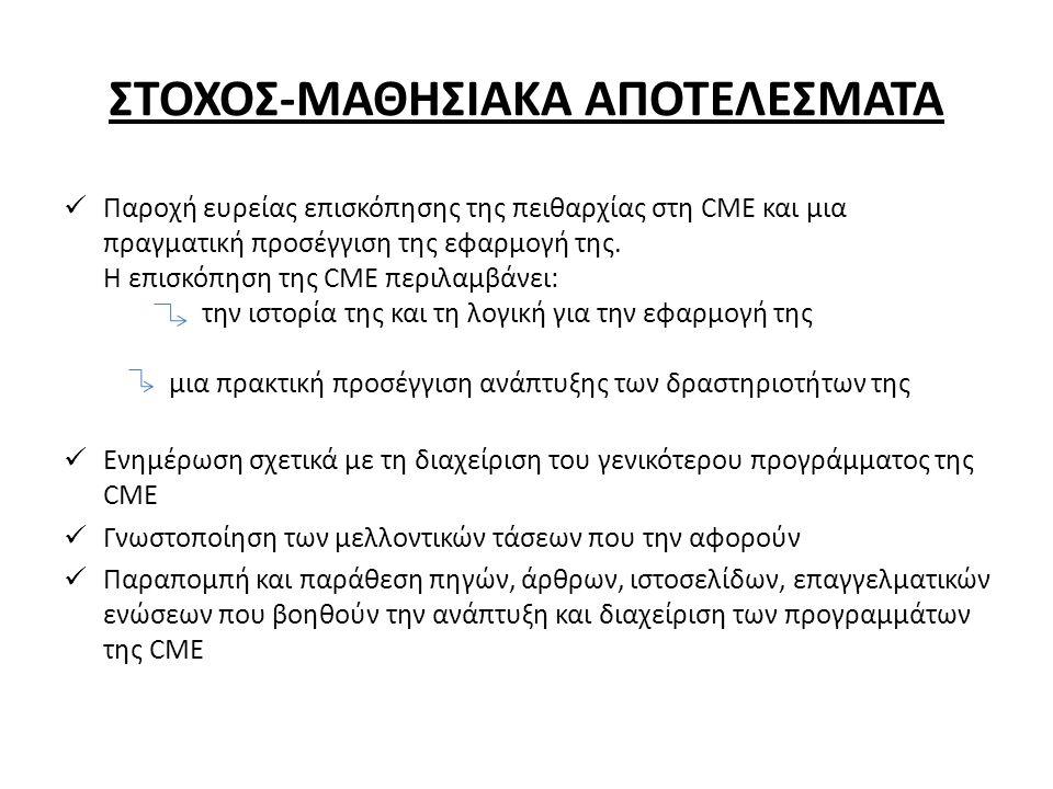 ΣΤΟΧΟΣ-ΜΑΘΗΣΙΑΚΑ ΑΠΟΤΕΛΕΣΜΑΤΑ