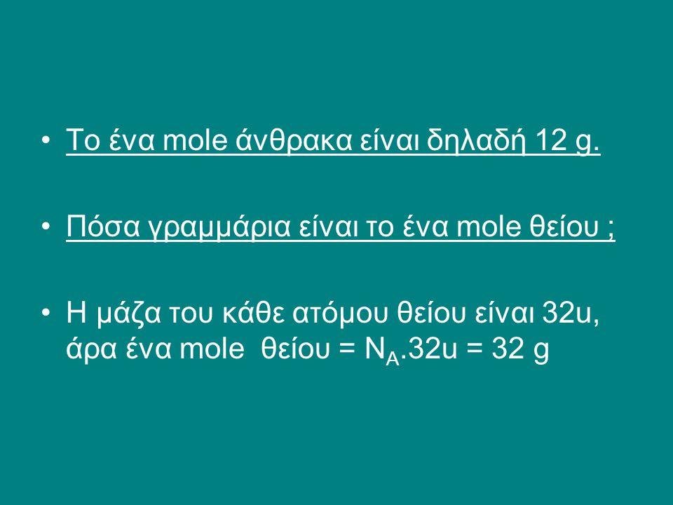 Το ένα mole άνθρακα είναι δηλαδή 12 g.