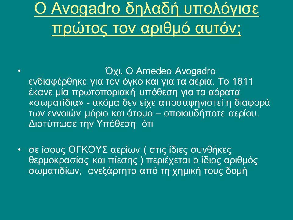Ο Avogadro δηλαδή υπολόγισε πρώτος τον αριθμό αυτόν;