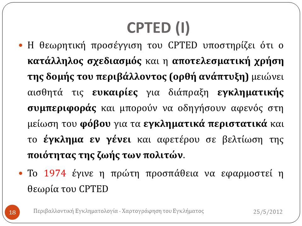 CPTED (Ι)