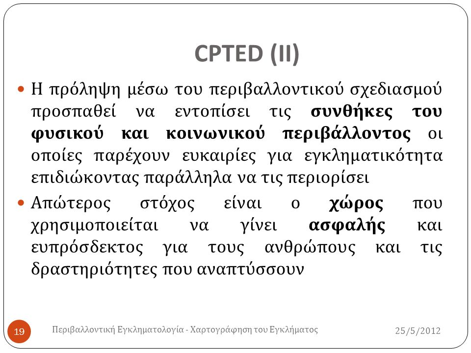 CPTED (ΙΙ)
