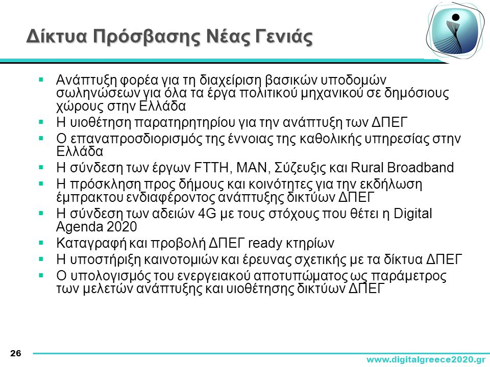 Δίκτυα Πρόσβασης Νέας Γενιάς