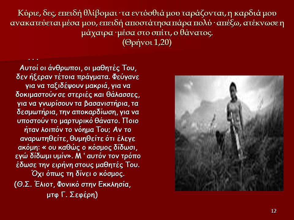 (Θ.Σ. Έλιοτ, Φονικό στην Εκκλησία,