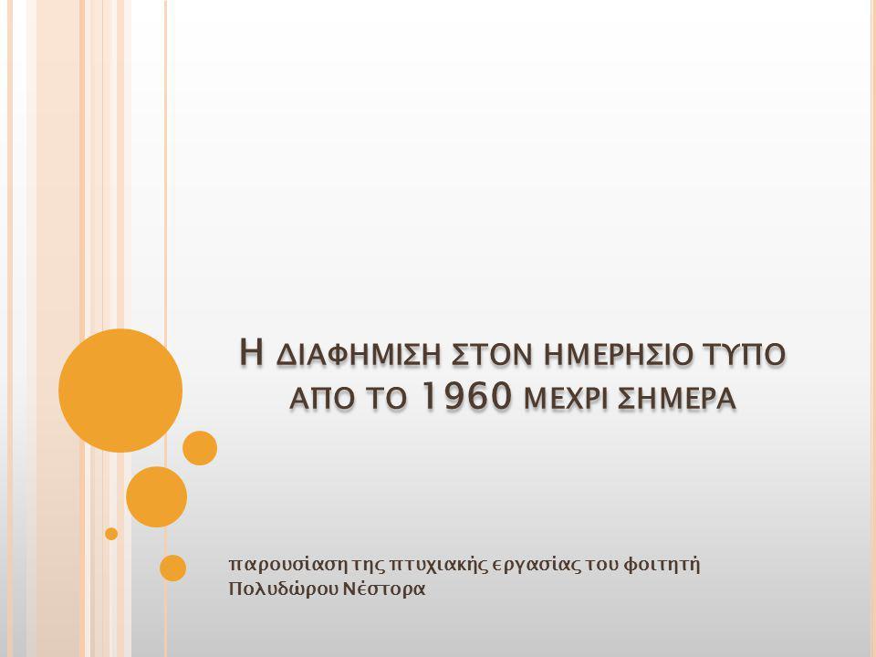 Η διαφημιςη ςτον ημερηςιο τυπο απο το 1960 μεχρι ςημερα