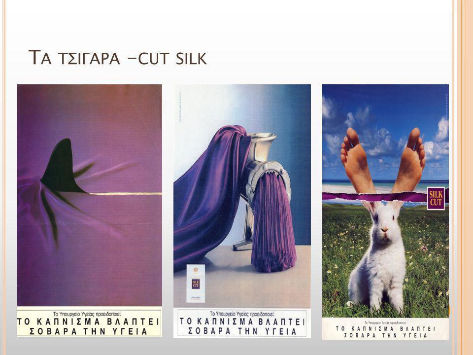 Τα τςιγαρα -cut silk