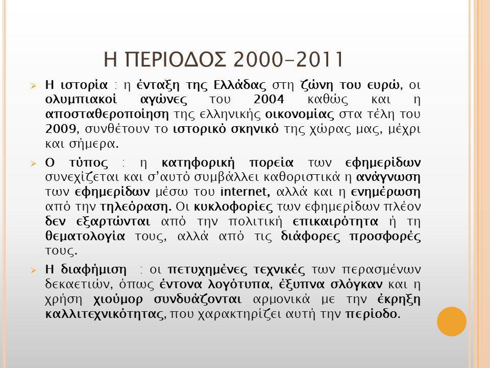 Η ΠΕΡΙΟΔΟΣ 2000-2011