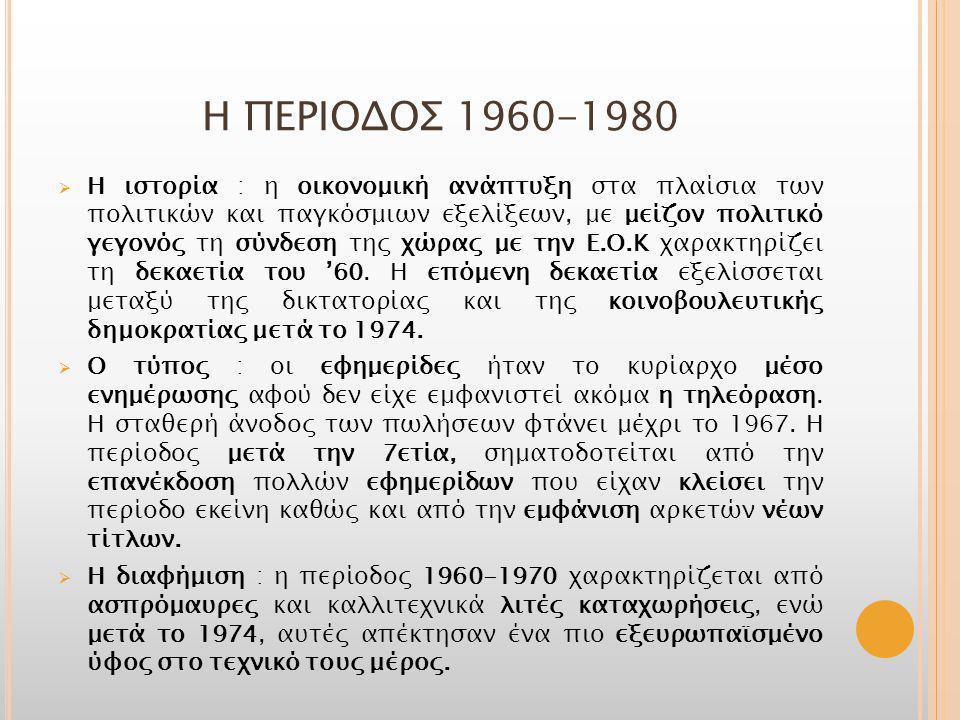 Η ΠΕΡΙΟΔΟΣ 1960-1980