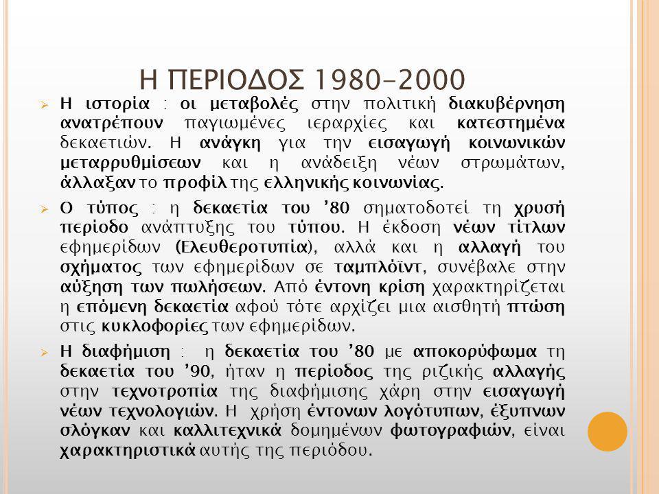 Η ΠΕΡΙΟΔΟΣ 1980-2000