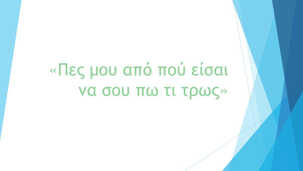 «Πες μου από πού είσαι να σου πω τι τρως»