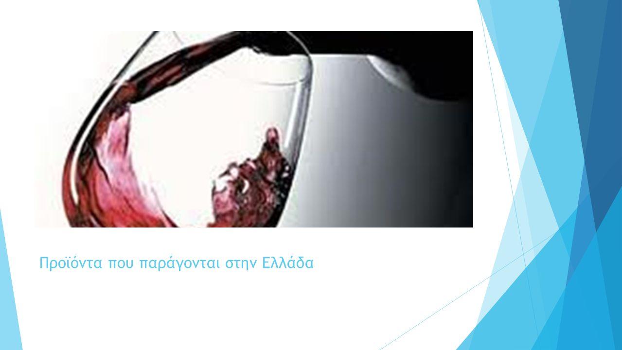 Προϊόντα που παράγονται στην Ελλάδα
