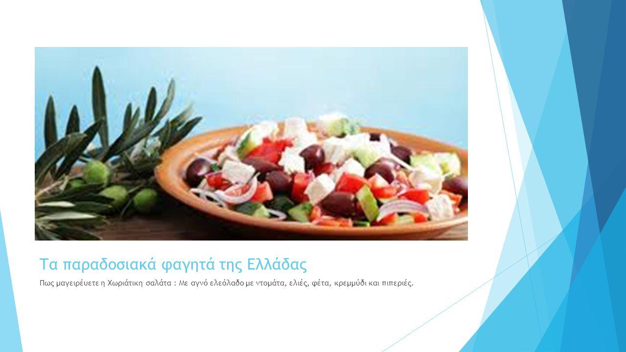 Τα παραδοσιακά φαγητά της Ελλάδας