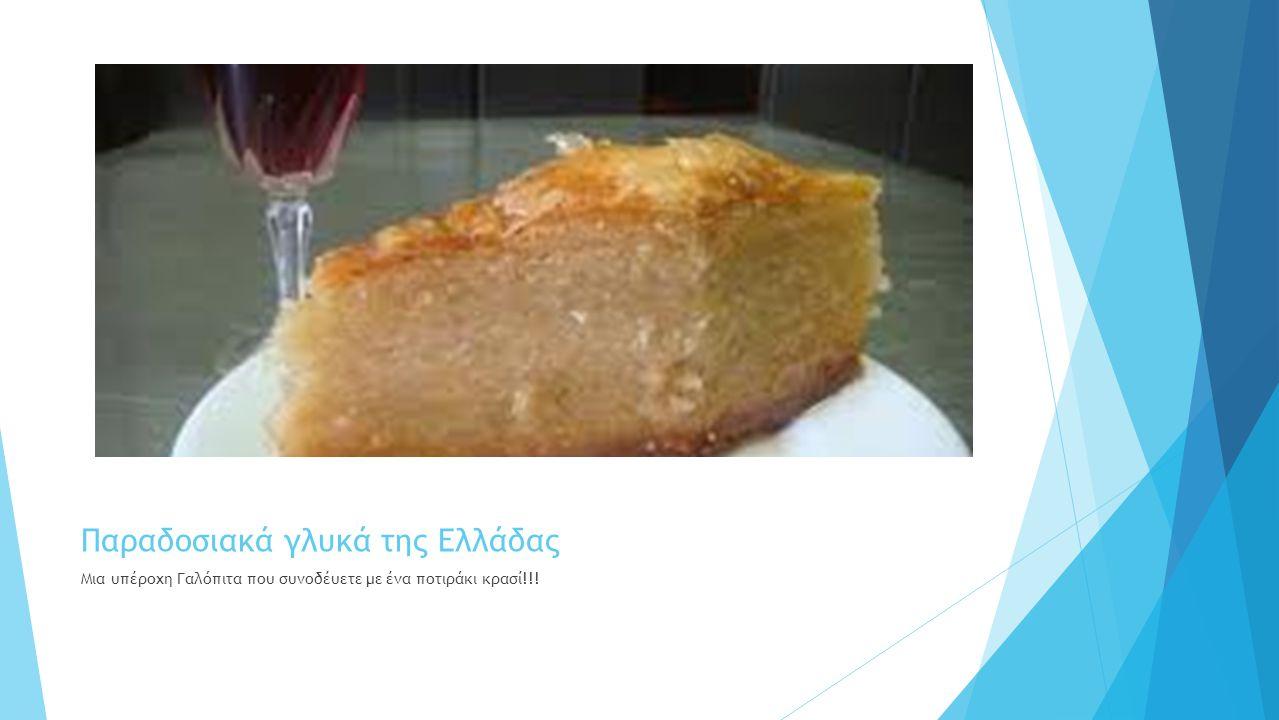 Παραδοσιακά γλυκά της Ελλάδας