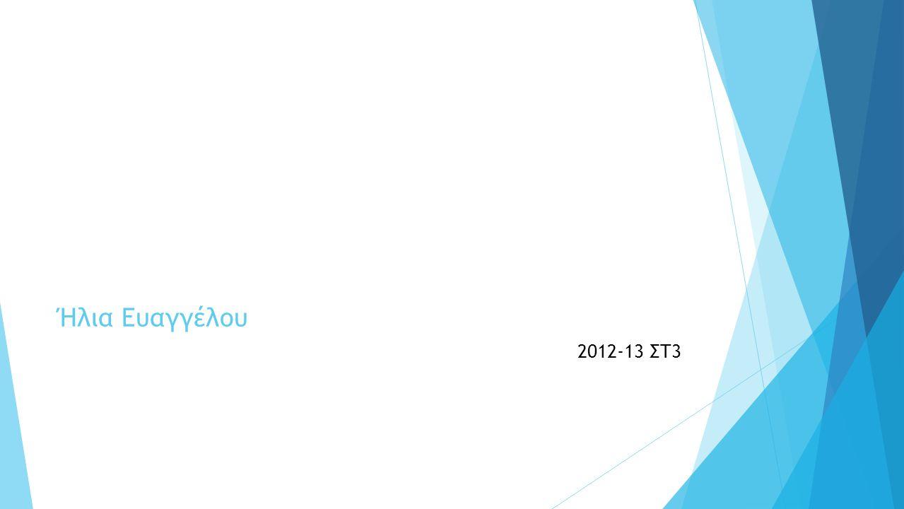 Ήλια Ευαγγέλου 2012-13 ΣΤ3
