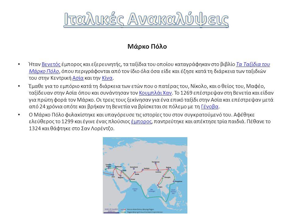 Ιταλικές Ανακαλύψεις Μάρκο Πόλο