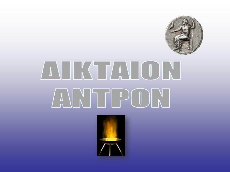 ΔΙΚΤΑΙΟΝ ΑΝΤΡΟΝ