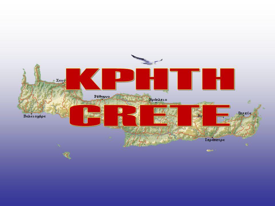 ΚΡΗΤΗ CRETE
