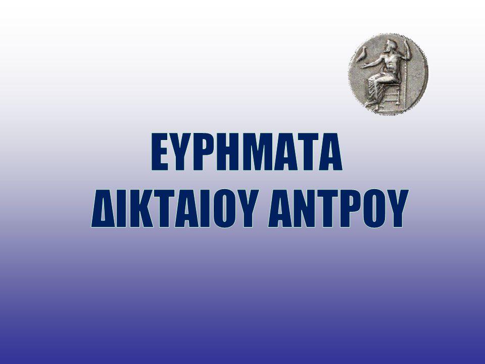 ΕΥΡΗΜΑΤΑ ΔΙΚΤΑΙΟY ΑΝΤΡΟY