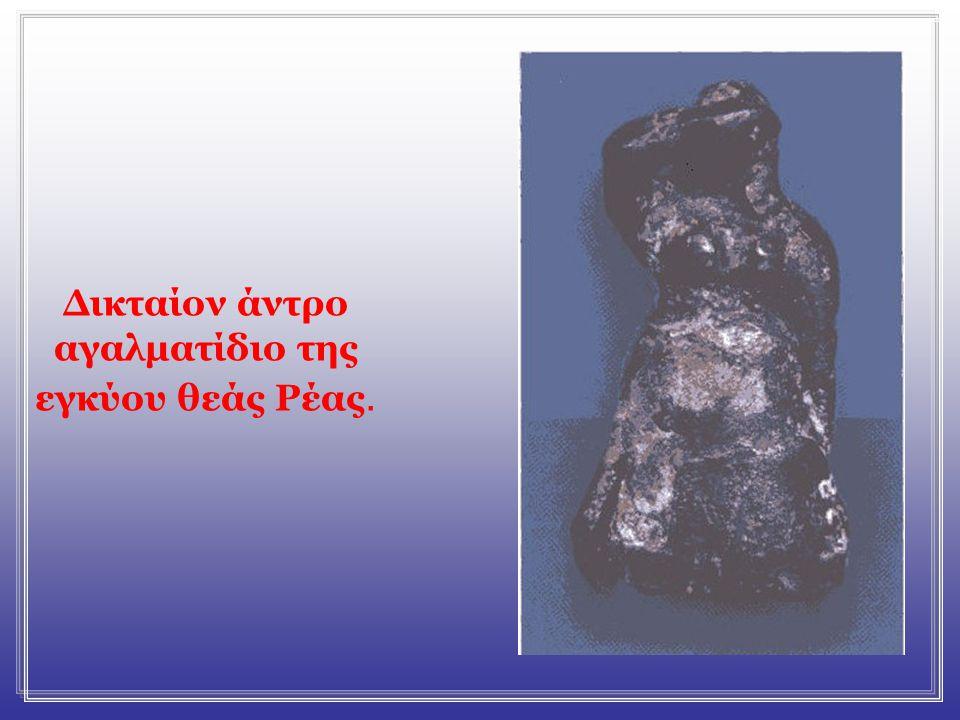 Δικταίον άντρο αγαλματίδιο της εγκύου θεάς Ρέας.