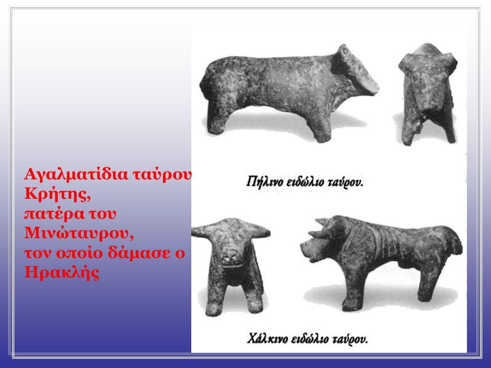 Αγαλματίδια ταύρου Κρήτης,