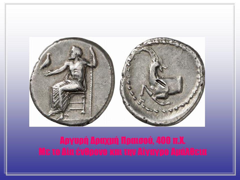 Αργυρή Δραχμή Πραισού, 400 π.Χ.