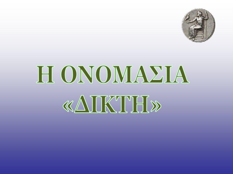 Η ΟΝΟΜΑΣΙΑ «ΔΙΚΤΗ»