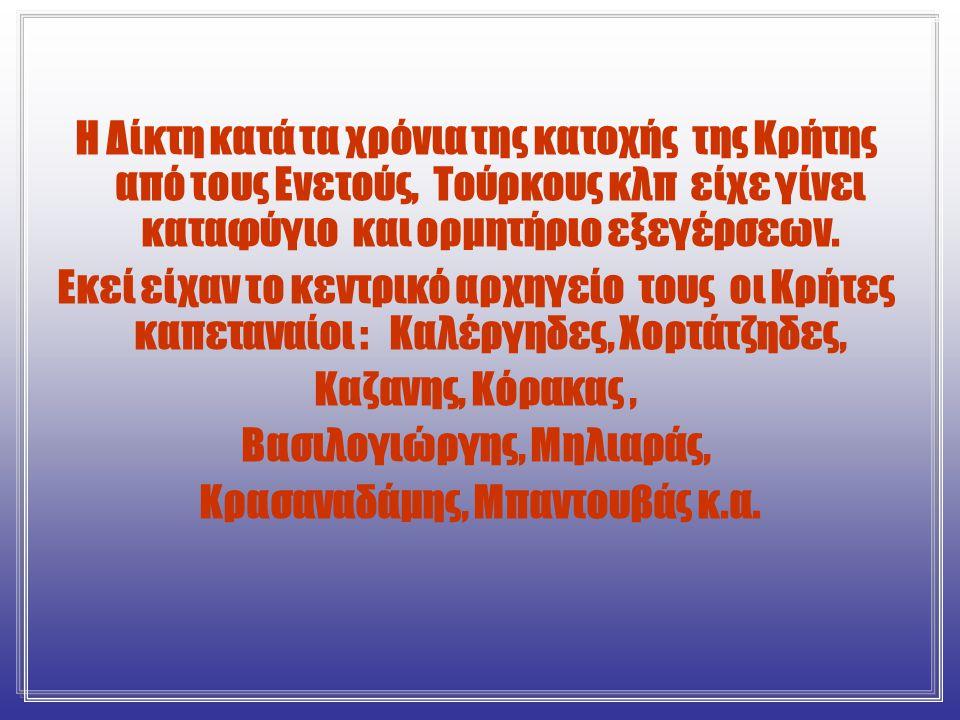Βασιλογιώργης, Μηλιαράς, Κρασαναδάμης, Μπαντουβάς κ.α.
