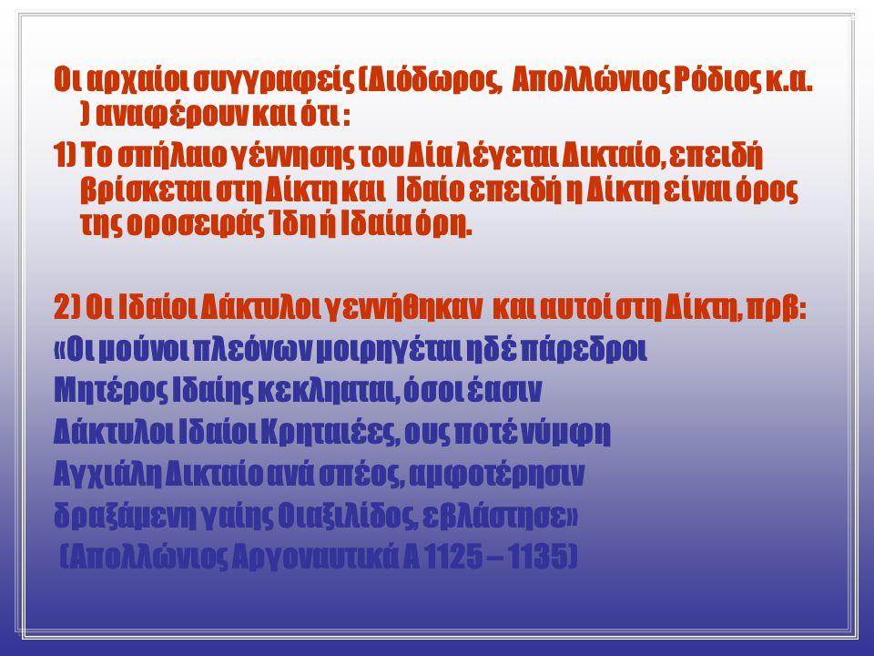 Οι αρχαίοι συγγραφείς (Διόδωρος, Απολλώνιος Ρόδιος κ. α