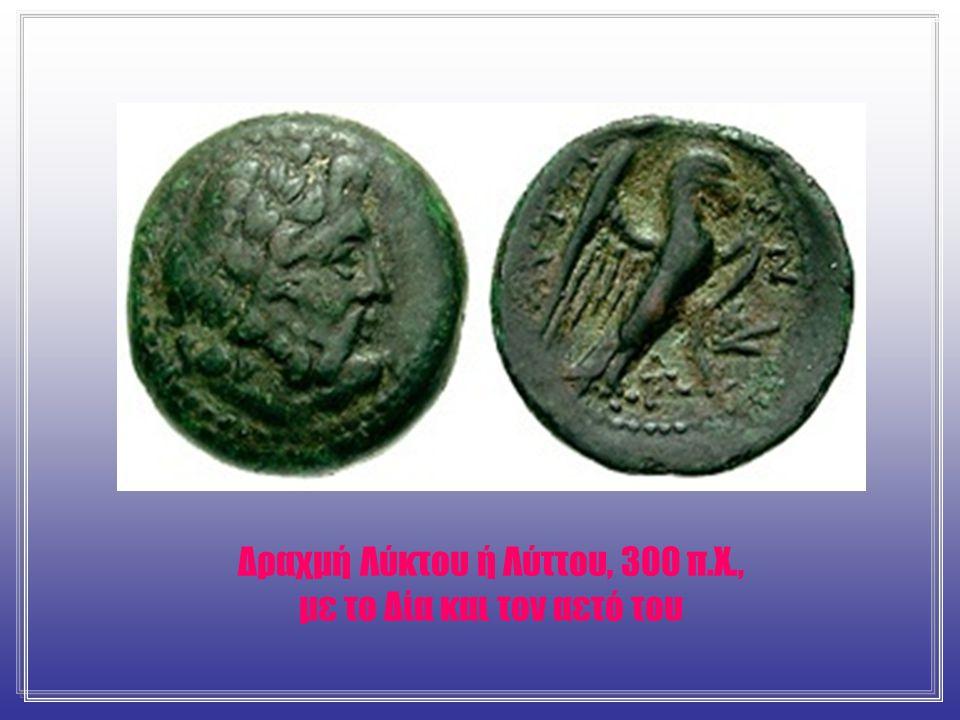 Δραχμή Λύκτου ή Λύττου, 300 π.Χ., με το Δία και τον αετό του