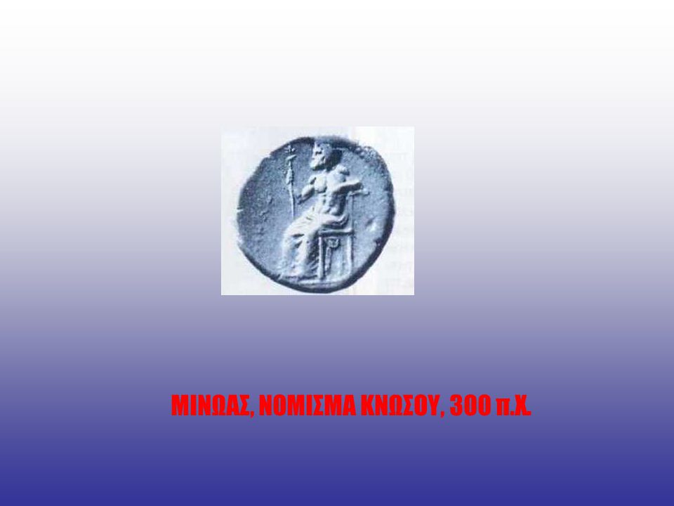 ΜΙΝΩΑΣ, ΝΟΜΙΣΜΑ ΚΝΩΣΟΥ, 300 π.Χ.