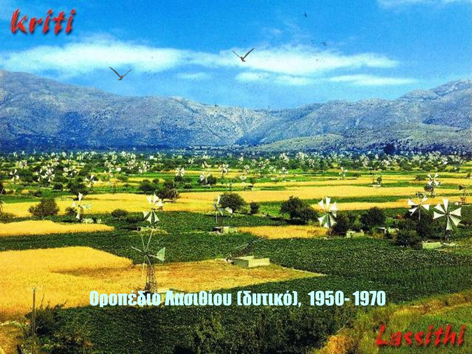 Οροπέδιο Λασιθίου (δυτικό), 1950- 1970