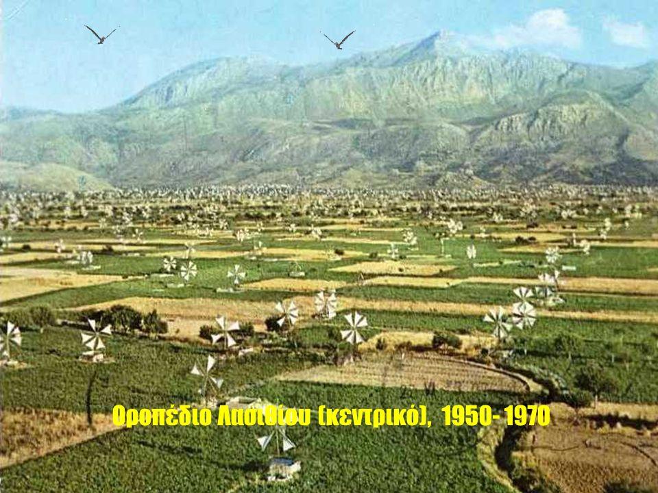 Οροπέδιο Λασιθίου (κεντρικό), 1950- 1970
