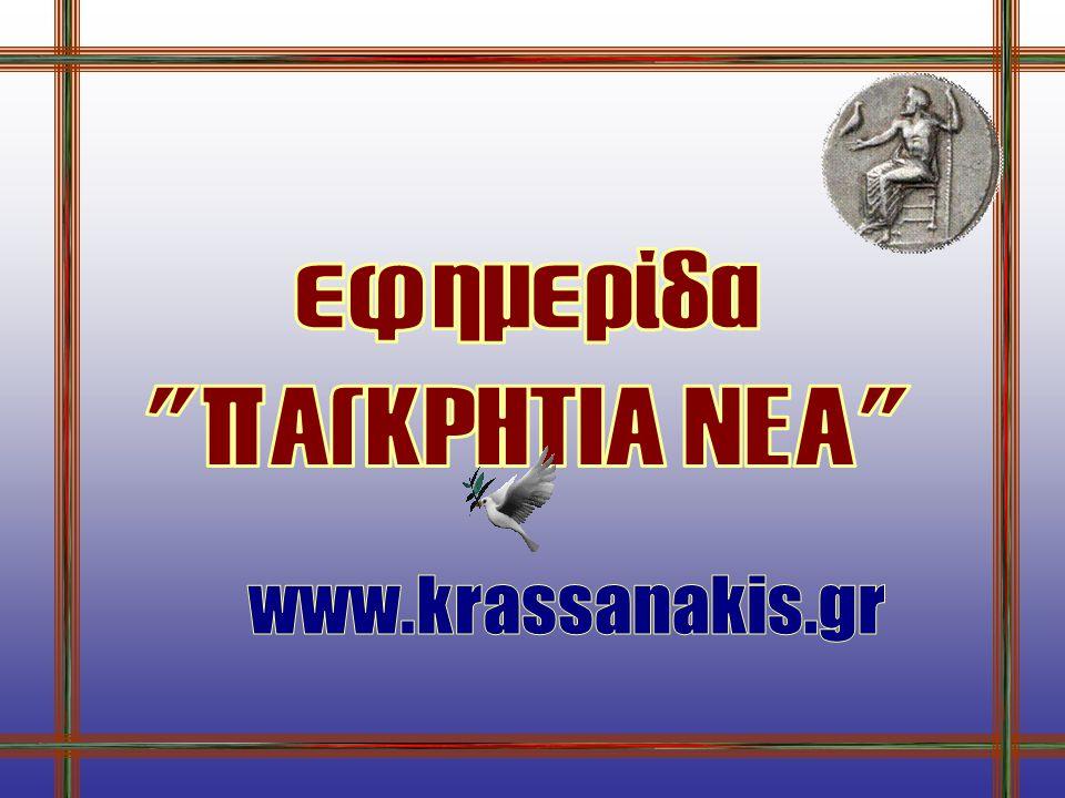 εφημερίδα ΠΑΓΚΡΗΤΙΑ ΝΕΑ www.krassanakis.gr