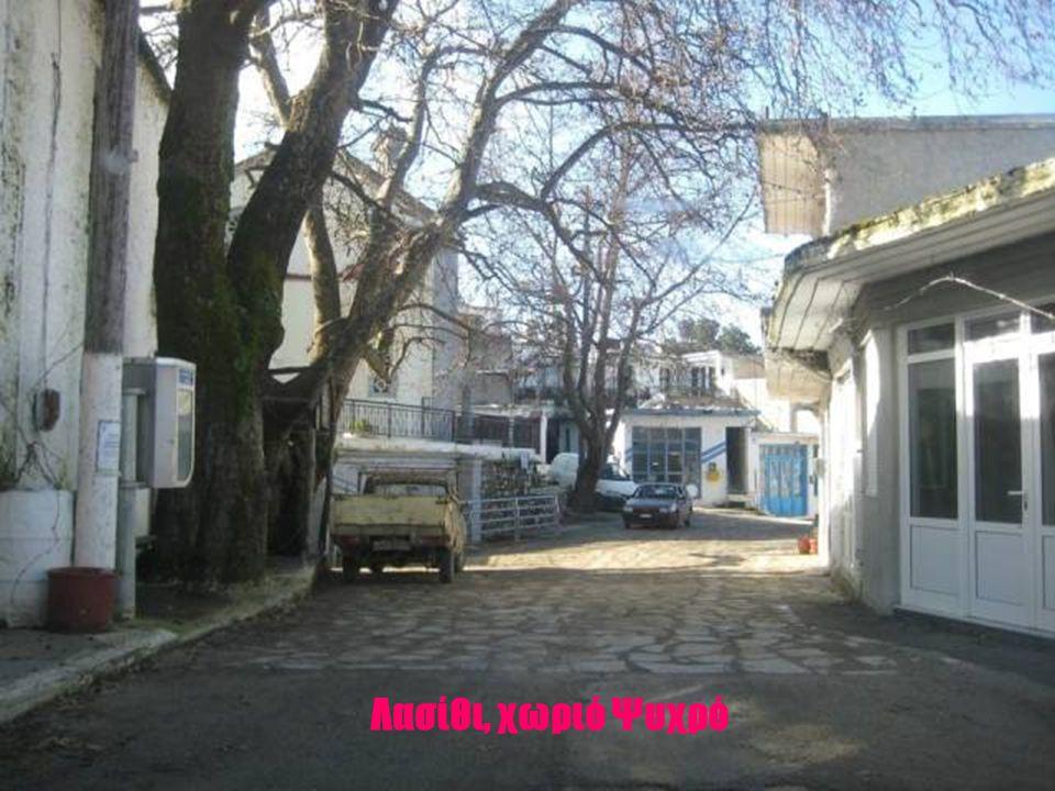 Λασίθι, χωριό Ψυχρό