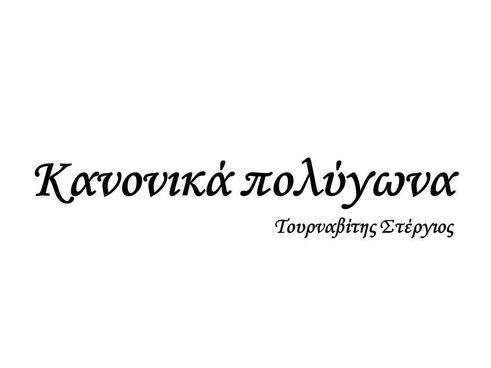 Κανονικά πολύγωνα Τουρναβίτης Στέργιος