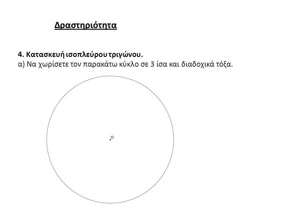 Δραστηριότητα 4. Κατασκευή ισοπλεύρου τριγώνου.