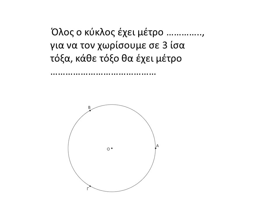 Όλος ο κύκλος έχει μέτρο …………..,