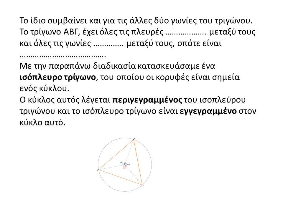 Το ίδιο συμβαίνει και για τις άλλες δύο γωνίες του τριγώνου.