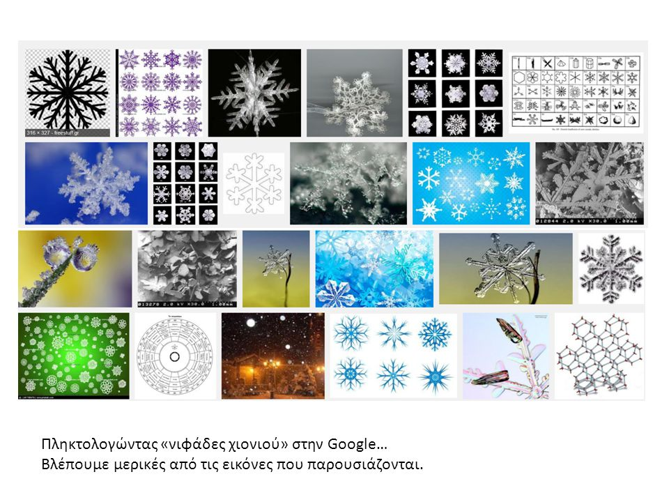 Πληκτολογώντας «νιφάδες χιονιού» στην Google…