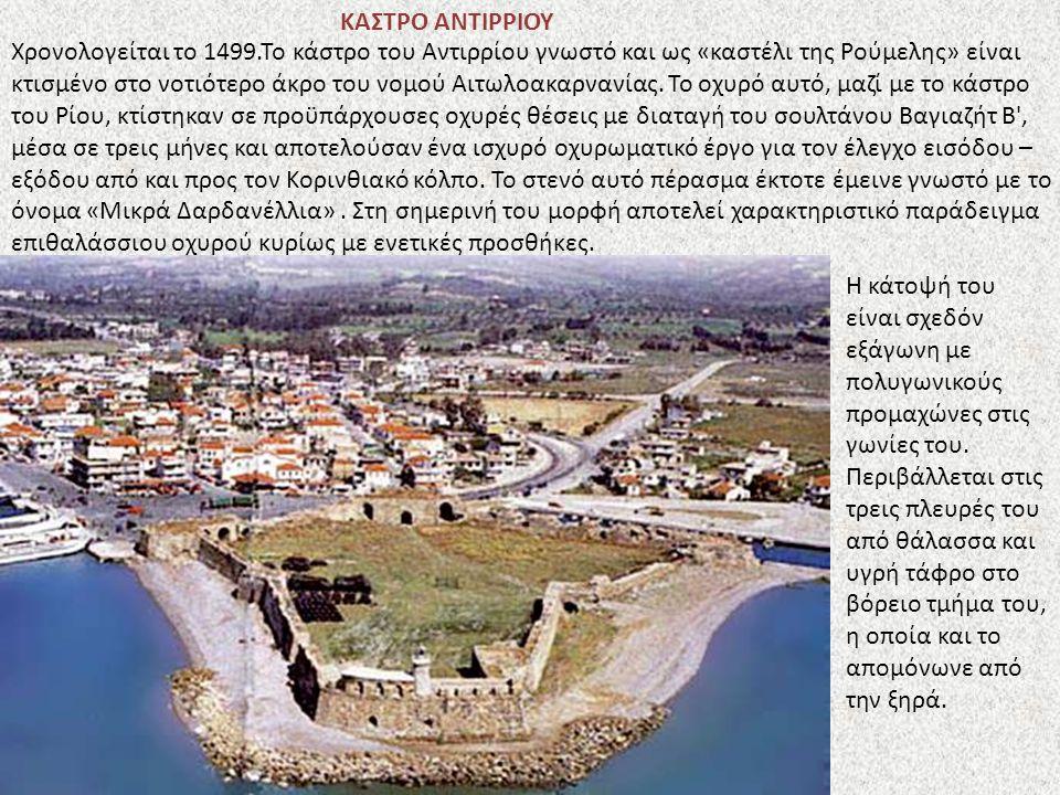 ΚΑΣΤΡΟ ΑΝΤΙΡΡΙΟΥ