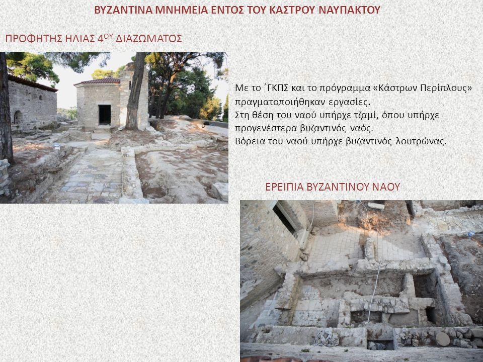 ΒΥΖΑΝΤΙΝΑ ΜΝΗΜΕΙΑ ΕΝΤΟΣ ΤΟΥ ΚΑΣΤΡΟΥ ΝΑΥΠΑΚΤΟΥ