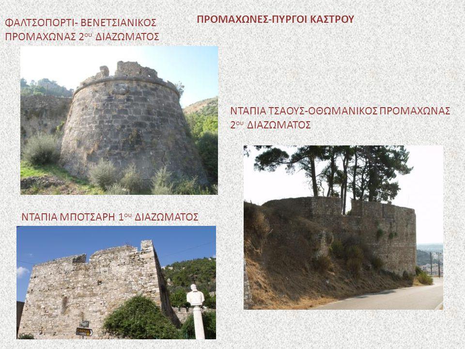 ΠΡΟΜΑΧΩΝΕΣ-ΠΥΡΓΟΙ ΚΑΣΤΡΟΥ