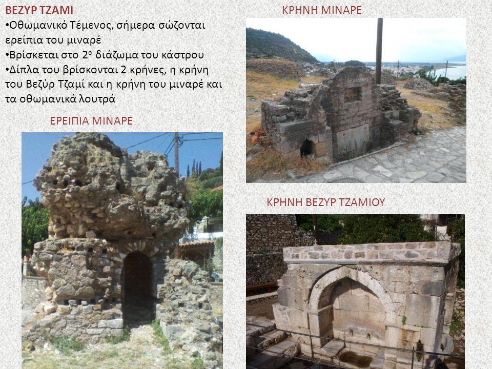 Οθωμανικό Τέμενος, σήμερα σώζονται ερείπια του μιναρέ