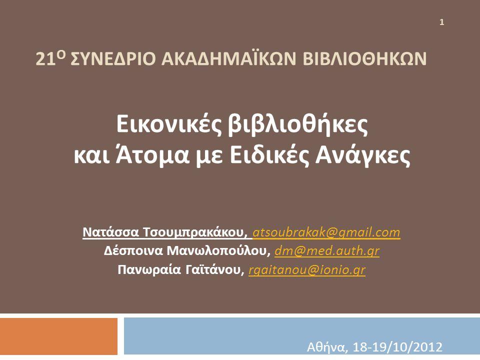 21ο συνεδριο ακαδημαϊκων βιβλιοθηκων