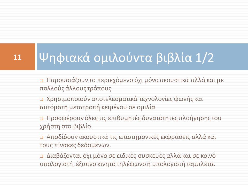 Ψηφιακά ομιλούντα βιβλία 1/2